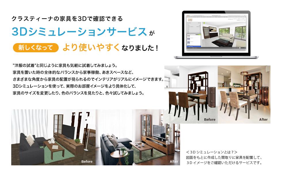 家具3Dシミュレーションサービスがリニューアル!