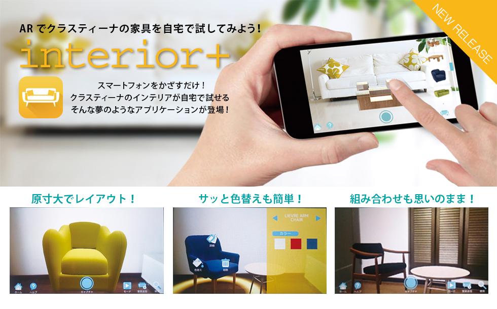 スマホARアプリでクラスティーナの家具を自宅で試してみよう!